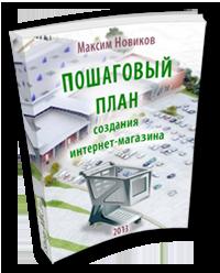 Пошаговый план создания интернет-магазина
